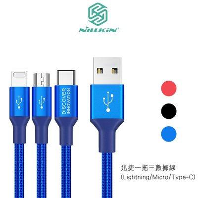 支援蘋果/安卓/Type-C~強尼拍賣~NILLKIN 迅捷一拖三數據線(Lightning/Micro/Type-C)