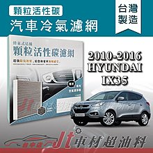 Jt車材 - 蜂巢式活性碳冷氣濾網 - 現代 HYUNDAI IX35 2010-2016年 附發票