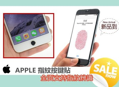 iPhone5s/6/Plus 指紋辨識按鍵貼 iPhone4/5 HOME鍵貼 IPAD 指紋識別貼 保護貼APPLE