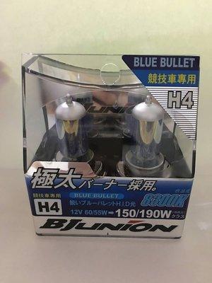 【Max魔力生活家】 日本原裝進口 BJunion 車用 H4.8300K 燈泡下殺一組二支$399(特價中~可超取)
