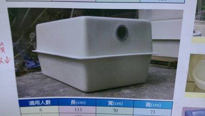 FRP.PE 化糞池-10人份 6350元 (中興水塔)~水電材料.美康生活館