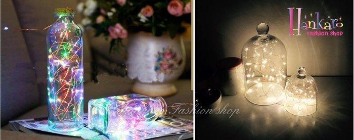 ☆[Hankaro]☆ 浪漫家居歐美熱銷LED銅線燈串(2米20燈)
