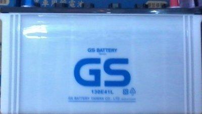 台北電池 三重電池 蘆洲電池 五股電池八里電池 統力GS電池 130E41L免費安裝舊換新 堅達4期5期貨車用