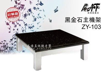 高傳真音響【展藝ZY103/ZY-103】音響主機架黑金石.展示【免運】