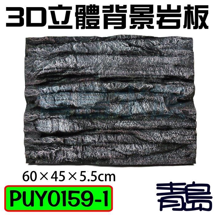 Y。。。青島水族。。。PUY0159-1台灣精品-3D立體背景岩板60×45×5.5cm 背景板==硬式-斷層岩石