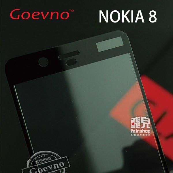 【飛兒】Goevno NOKIA 8 滿版玻璃貼 全屏 保護貼 (K)