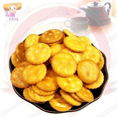 ☆小麻吉家家愛☆小奇福餅乾(奶素)一包39元  B001003 牛奶餅乾 傳統餅乾點心 小圓餅