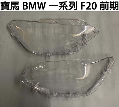 BMW 寶馬汽車專用大燈燈殼 燈罩寶馬 BMW 一系列 F20 前期 11-14款皆可詢問