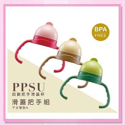 <益嬰房>小獅王辛巴 simba PPSU自動把手滑蓋杯 練習杯配件 杯蓋組 (三款可選)