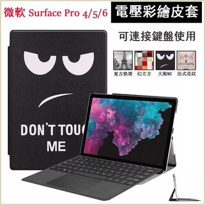 彩繪皮套 微軟 Microsoft Surface Pro 6 Pro5 Pro4 平板保護套 自帶筆槽 可裝鍵盤 插畫  平板皮套 保護套 支架 防摔 保護殼