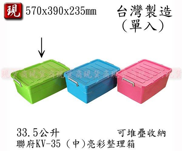 【現貨商】(滿千免運/非偏遠/山區{1件內}) 聯府 綠色 (中)亮彩整理箱 KV-35 收納盒 整理箱 置物盒