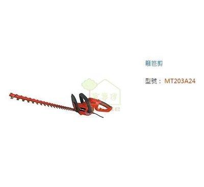 [ 家事達 ]   SHIN KOMI 插電籬笆剪 MT203A24 剪枝機 圍籬剪 修籬機 特價