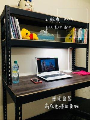 直購》LY 組合架、角鋼【發現角落】高雄 免螺絲角鋼 電腦書桌架,長4呎、寬2呎、高5呎 搭配黑木紋板 2200元 黑色工業風書桌 孩童學習桌工作桌 都會區免運