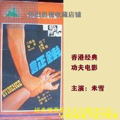 1DVD經典功夫片1974國語【鐵證】米雪 向華強 金振八
