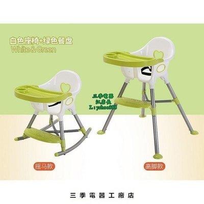 【三季電器】可拆卸便攜多功能兒童餐椅 小孩吃飯座椅GPP~39135