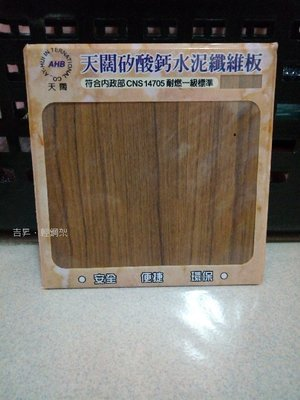 (台中)吉昇,輕鋼架,纖維水泥板-木紋,輕隔間,暗架天花板!ly053198gn