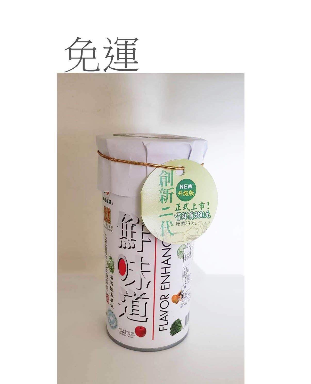 綠色生活 鮮味道 海藻蔬果風味調味料2罐~特價$720元~免運