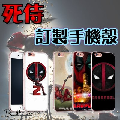 Q特 死侍【DY23】客製化手機殼 iPhone Xs、Xs Max、XR、iPhone X、i8、i7、i6s