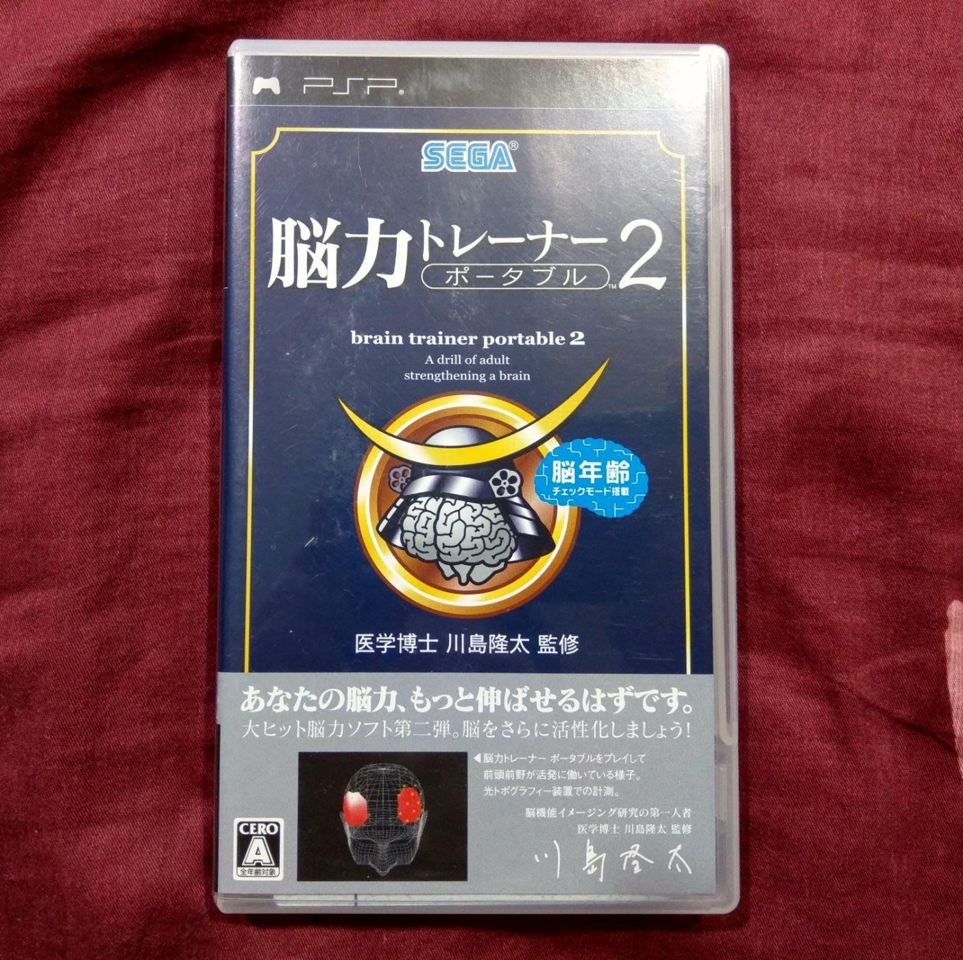 PSP 川島隆太教授監修 腦力訓練機2 (純日版) 純日版(編號257)
