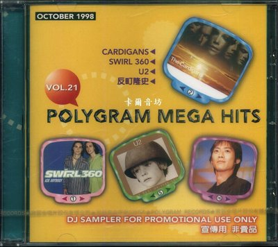 [卡爾音坊]POLYGRAM MEGA HITS(寶麗金唱片_全新未拆) 反町隆史_U2 _SWIRL 360