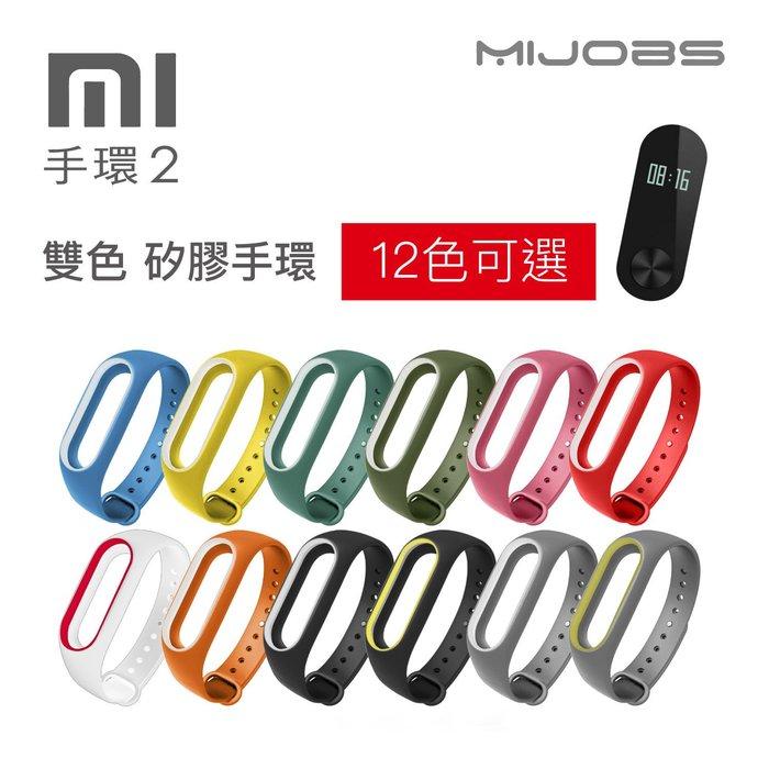 小米手環2 雙色矽膠 手環 替換帶 手環帶 手環 矽膠 套 彩色腕帶 螢幕顯示 版 保護套