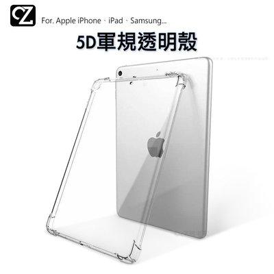 5D軍規透明殼 iPad Pro Air 2 1 mini 5 4 3 2 1 2017 2018 2019 平板殼