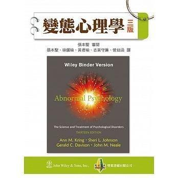 變態心理學(三版)(Abnormal Psychology 13/E)張本聖 Kring 9789865668778