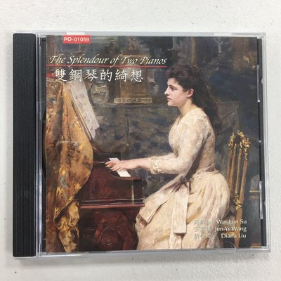雙鋼琴的綺想 蘇維倫、王真儀、劉怡君 演奏 CD