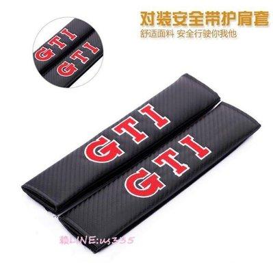 現貨#爆款 一對價The丨masses福斯大眾改裝高爾夫GTI標碳纖維安全帶護肩高爾夫6丨7碳纖維安全帶護套~DOP51