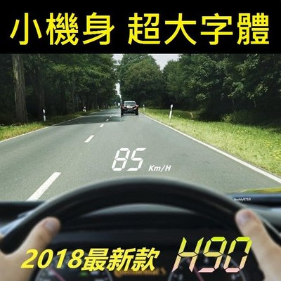 Honda本田 NSX Odyssey HRV H90 OBD2 HUD 大字體 白光抬頭顯示器