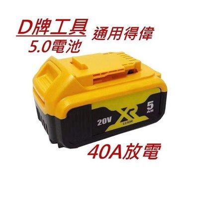 【專營工具】全新 D牌工具 通用得偉原廠充電器 18V 20V 電量顯示 40A 放電 5.0AH 電池 非DCB205