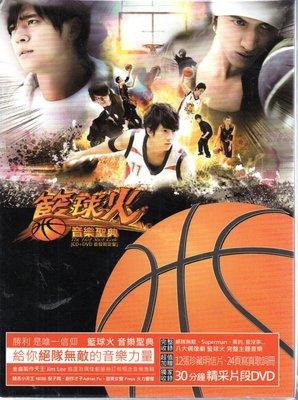 籃球火 音樂聖曲 電視原聲帶 CD+DVD 九張明信卡 再生工場3 02