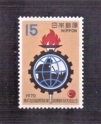 【珠璣園】J7017 日本郵票 - 1970年 第19回國際職業訓練競技大會紀念 1全