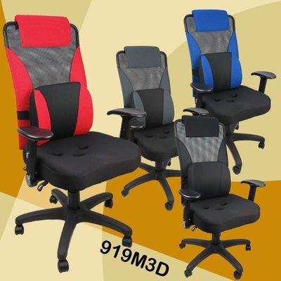 概念~風神升降手3孔座墊護腰3D腰枕+三孔人體工學座墊 辦公椅 電腦椅 主管椅 919M3D