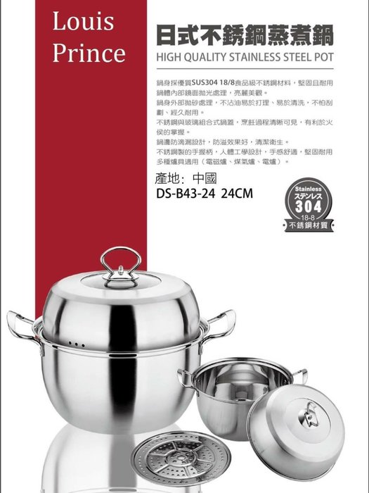 【路易王子】304多功能蒸煮鍋~24CM~適用電磁爐