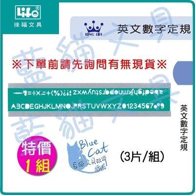 【可超商取貨】製圖板/繪圖板/製圖模板【BC18704】TP-725A 英文數字定規 3片/組《徠福LIFE》【藍貓】