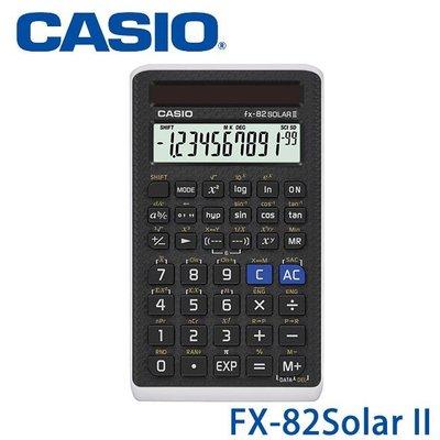 【MR3C】含稅有發票【公司貨附保卡】CASIO卡西歐 FX-82SOLAR II 國家考試機型 計算機 新竹市