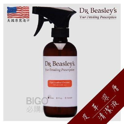 【愛車保養】Dr.Beasley