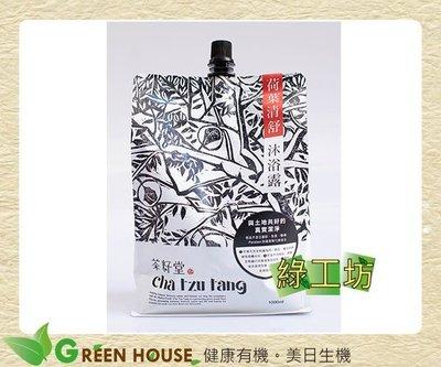 [綠工坊]  荷葉清舒 沐浴露     補充包    一般膚質、乾燥膚質適用   茶籽堂