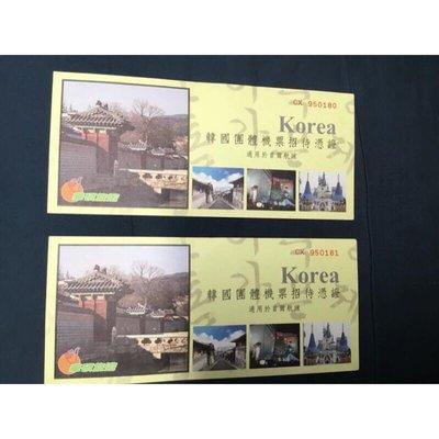 市價10000$韓國六天五夜雙人來回機票 可換物