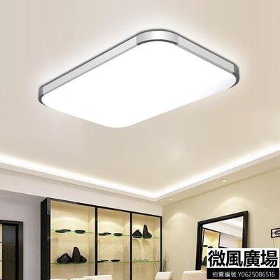 正韓 - LED吸頂燈長方形遙控大氣客廳燈具現代簡約臥室燈陽檯燈餐廳燈飾【微風購物】