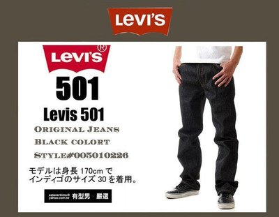 有型男~ Levis 501 Shrink-to-Fit Style#005010226 Black 漿洗黑 陳冠希最愛