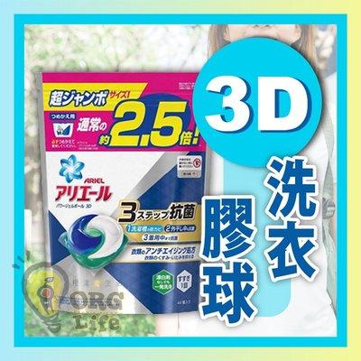 ORG《SD2412c》促銷! 日本 P&G 寶僑 最新款 3D洗衣膠球 洗衣膠囊 洗衣球 果凍膠囊補充包 洗衣香氛