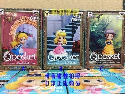 現貨 日版 Banpresto Q Posket Petit Disney 迪士尼 愛麗絲 灰姑娘 珍妮 公仔 全3款