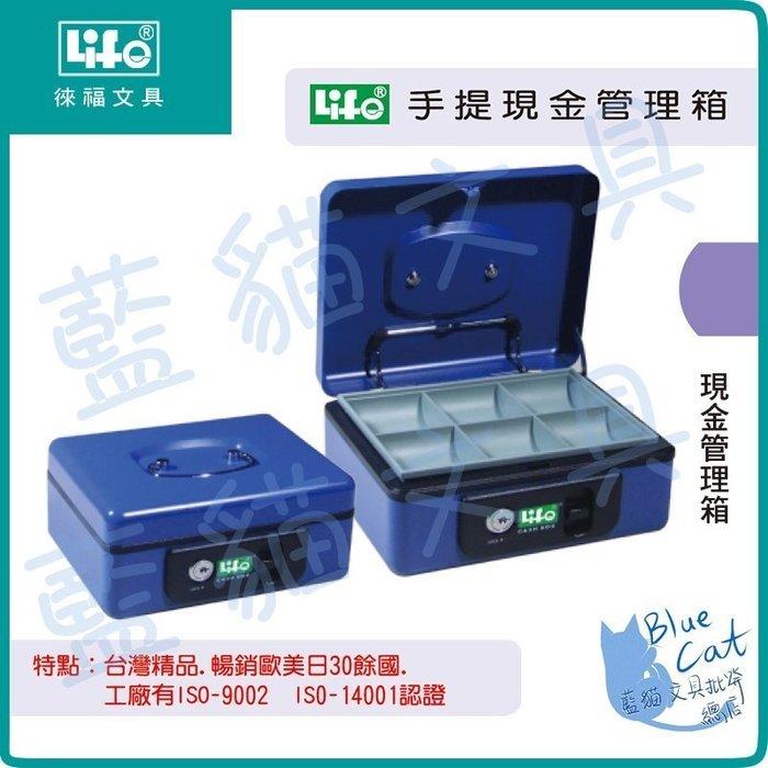 【可超商取貨1個】手提金庫/保險箱【BC18081】CB-334N 手提現金管理箱/個《徠福LIFE》【藍貓文具】