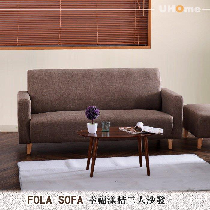 沙發【UHO】WF 漾桔品味 三人 亞麻布沙發  免運費