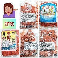 現貨 如圖 古早味 小時候 懷舊 紅魚片 大豬公 香香棒 鐵板燒 白魚片