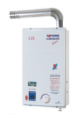 TOPHOME莊頭北工業出品FE式強制排氣分段調溫瓦斯熱水器IS-1201原廠保固5年