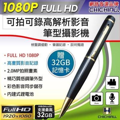 【CHICHIAU】1080P插卡式高解析可錄可拍影音筆型攝影機/密錄器/蒐證/無線/專賣店@四保科技