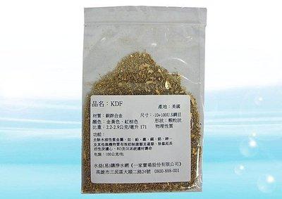 ~水易購台南永康店~美國 KDF原料 美國NSF  貨 200公克 .
